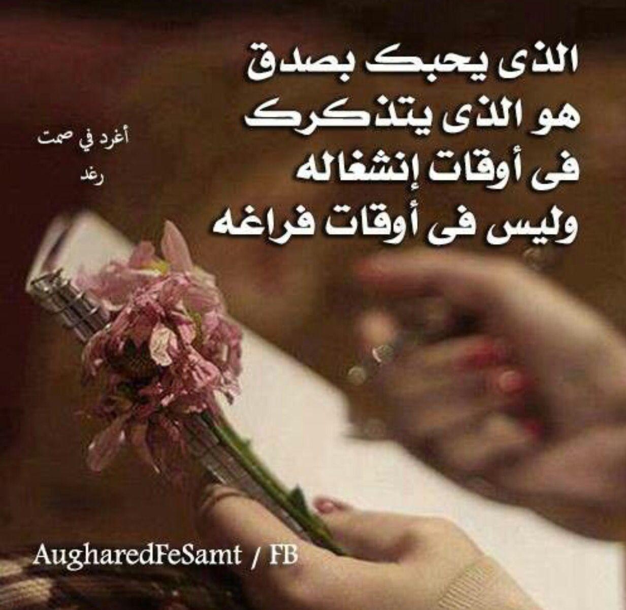 من يحبك بصدق يتذكرك في أوقات إنشغاله وليس في أوقات فراغه Favorite Quotes Words Quotes