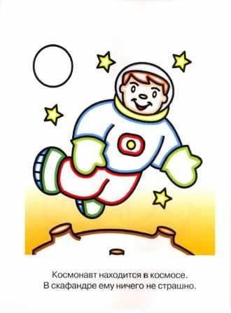 раскраска космонавт для малышей распечатать бесплатно (с ...