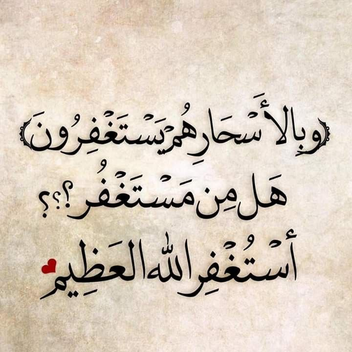 وبالأسحار هم يستغفرون Arabic Calligraphy Calligraphy Quran