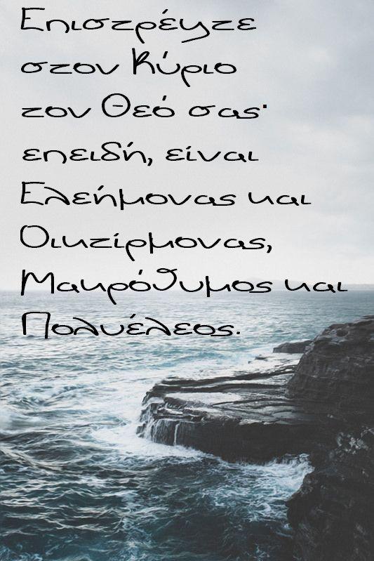 #Εδέμ Επιστρέψτε στον Kύριο τον Θεό σας·επειδή, είναι Ελεήμονας και Οικτίρμονας, Μακρόθυμος και Πολυέλεος.