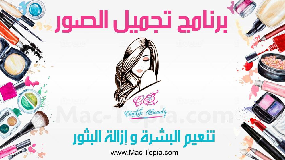 تحميل برنامج تجميل الصور والبشرة Beauty Makeup Editor بدون نت مجانا ماك توبيا Beauty Makeup Makeup Ecard Meme