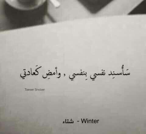سأسند نفسي بنفسي Words Quotes Weather Quotes Postive Quotes