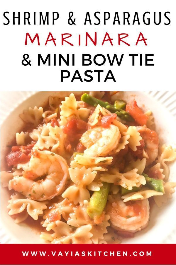 Shrimp and Asparagus Marinara with Mini Farfalle (Bow Tie Pasta) Make this easy Shrimp & Asparagus Marinara with mini bow tie pasta for a quick and delicious weeknight meal. Recipe on the blog.