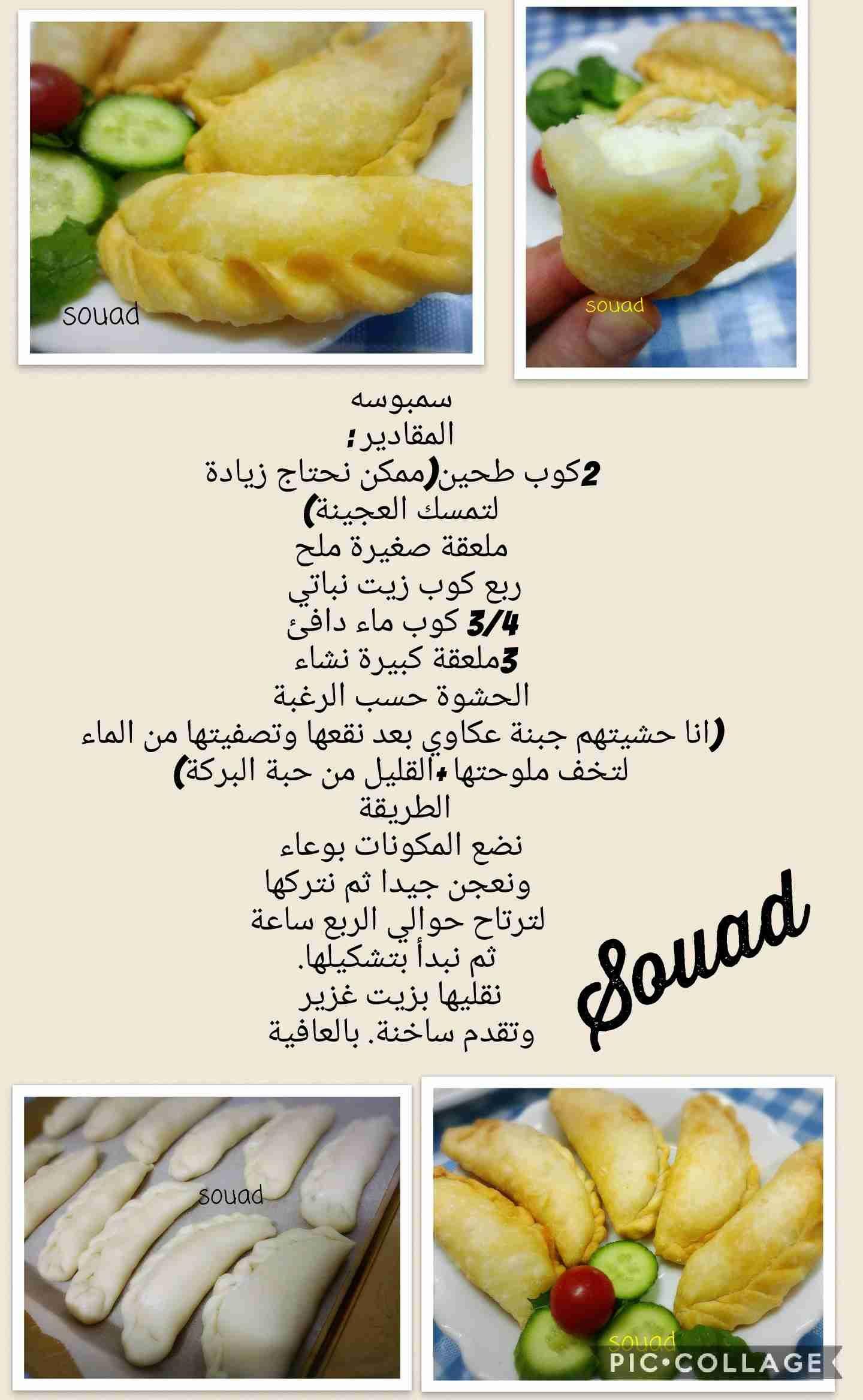 سمبوسة بعجينة رائعة احفظوها بالمفضلة بتفيدكم بشهر رمضان ملكة المعجنات زاكي Cookout Food Food Tasting Tunisian Food