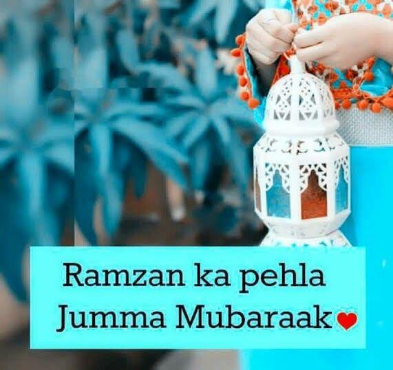 السلام علیکم ورحمتہ اللہ وبرکاتہ رمضان المبارک کا پہلا جمعہ مبارک اللہ پاک سب پر اپنی رحمتیں Ramadan Wishes Ramadan Mubarak Wallpapers Ramadan Quotes