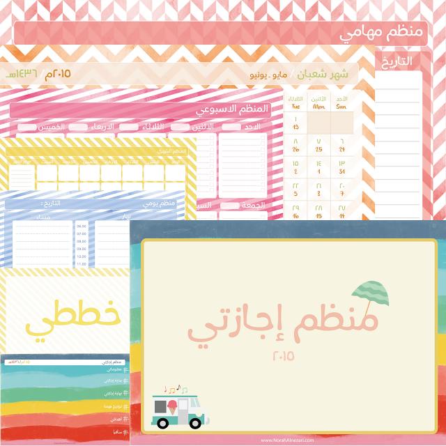 م دو نه سعودية مهتمة بالفنون والحرف اليدوية والفنون الورقية و الرقمية Planner Paper Planner Design Planner Quotes