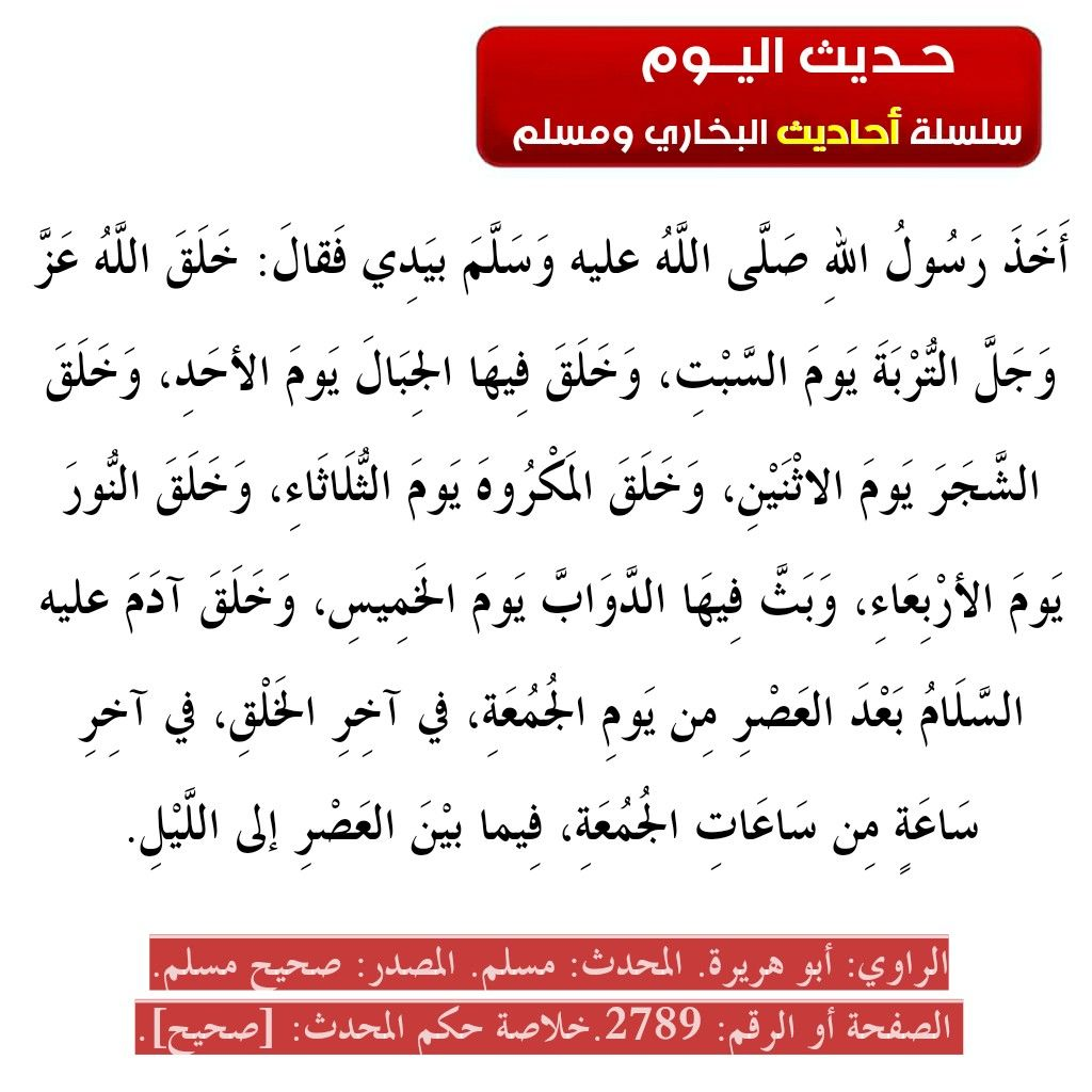 Pin By أهل الحديث والأثر حديث اليو On صحيح البخاري ومسلم شرح الأحاديث في صفحة الفيس Ahadith Hadith Islam