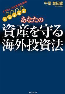 """ハイリスク・ハイリターンのイメージが強い「海外投資」だが、確実に儲けられる手法がある。そのキモは、「日本人」が「東南アジア」を狙うこと。日本人のための""""失敗しない""""海外資産運用術を大公開。  read more at Kobo."""