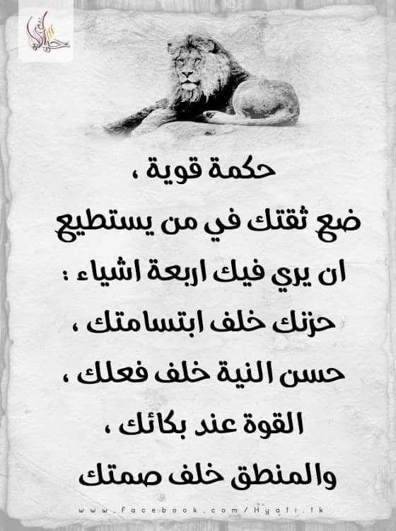 حكمة اليوم 160 حكمة مدرسية كل يوم حكم جديدة Beautiful Arabic Words Pretty Quotes Words Quotes