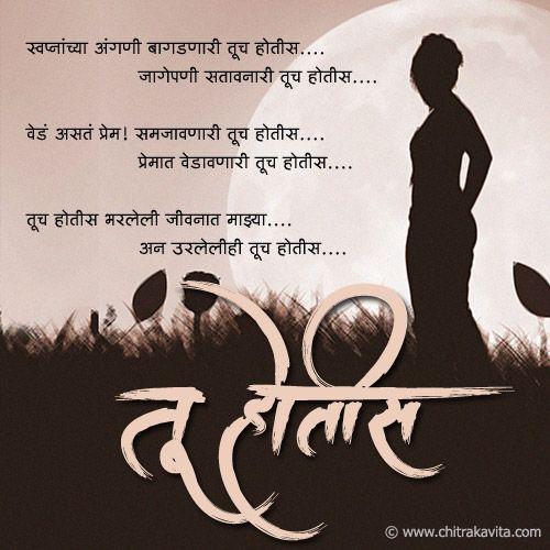 त च ह त स Marathi Quote Marathi Quotes Quotes
