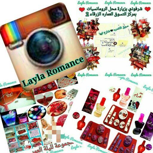 ليصلكم الجديد والعروض اﻻستقرام Layla Romance Romance Jaro Layla