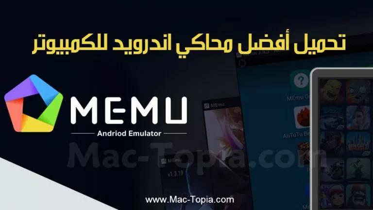 تحميل برنامج Memu أفضل محاكي اندرويد لتشغيل الالعاب على الكمبيوتر مجانا ماك توبيا Andriod Meru Ioi