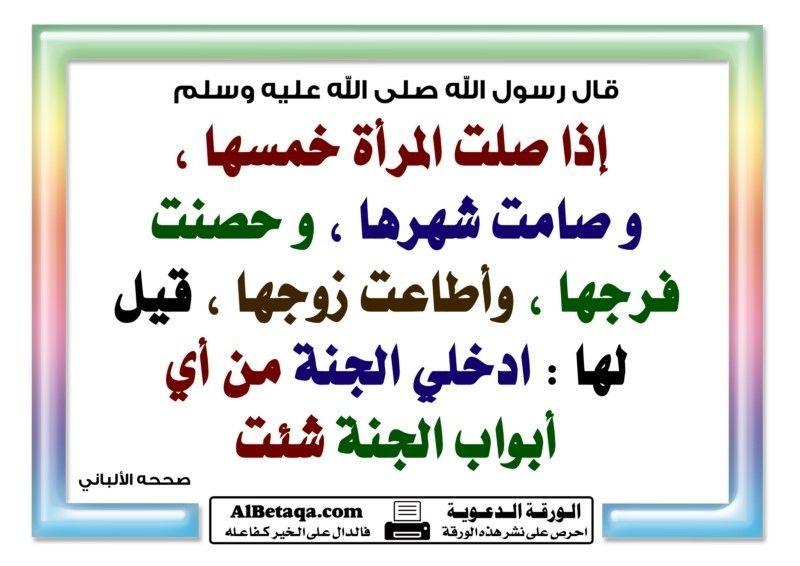 إذا صلت المرأة خمسها قال رسول الله صلى الله عليه وسلم إذا صلت المرأة خمسها وصامت شهرها وحصنت فرجها وأطاعت زوج Islamic Phrases Islam Facts Hadith Quotes