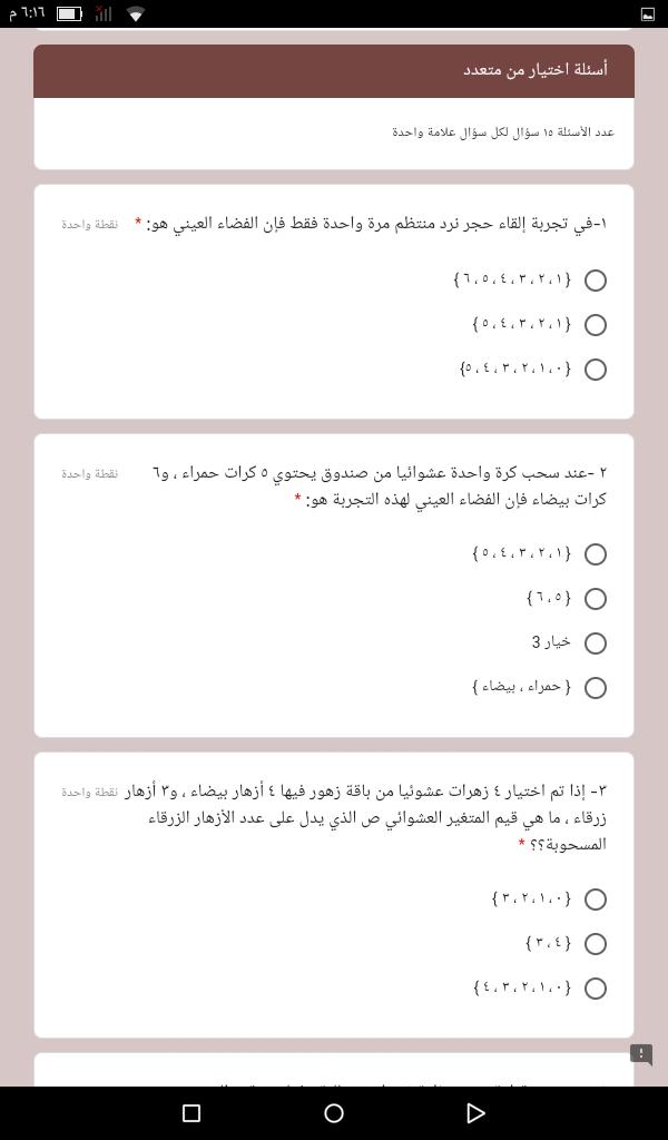 حل اسئلة رياضيات للحادي عشر ادبي In 2021