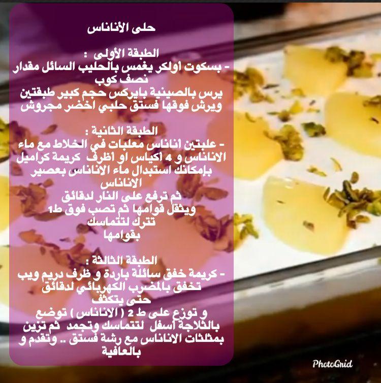 Pin By Ramya On حلويات تحلية حلى صواني حلى قهوة صينية Food And Drink Food Beef