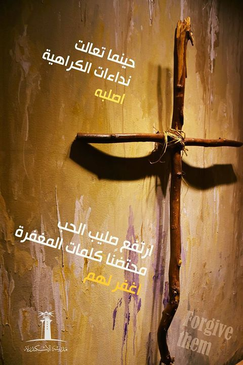 Pin By Hiam Srour On أقوال و تعاليم Bible Quotes Jesus Bible