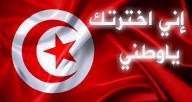 قلمي الحر الاعلامية رئيسة التحرير وكالة انباء البرقية التونسية الدولية الاستاذة اميرة الرويقي الى الاعلام فرنسا Neon Signs Volkswagen Logo Pinterest Logo