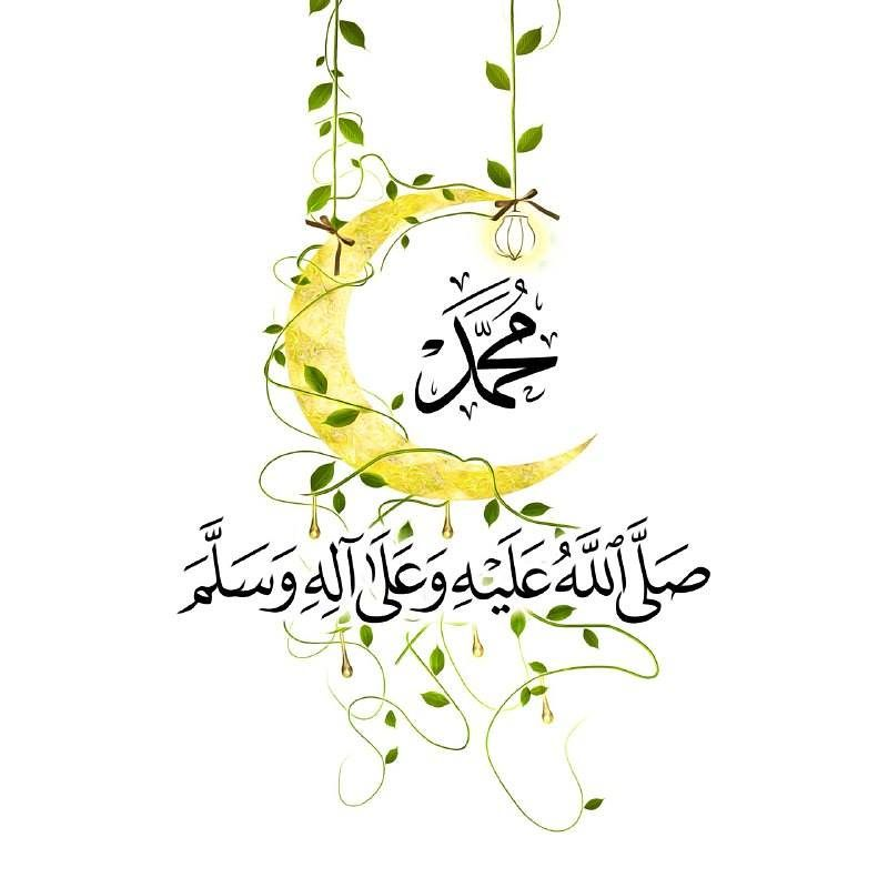 صلوا على نبينا محمد ﷺ Islamic Art Calligraphy Islamic Quotes Wallpaper Islamic Calligraphy Painting