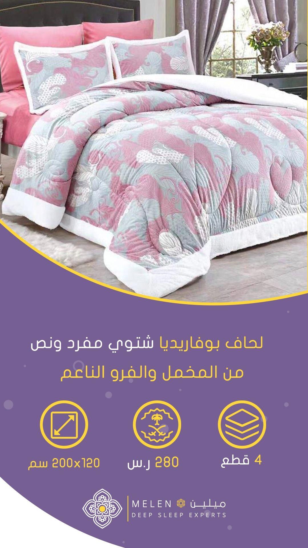 مفارش شتوية مفرد ونص مفارش ميلين Bed Blanket Home