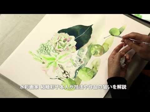 [展覧会などのお知らせ] 水彩画家・柘植彩子 WatercolorArtist - AyakoTsuge