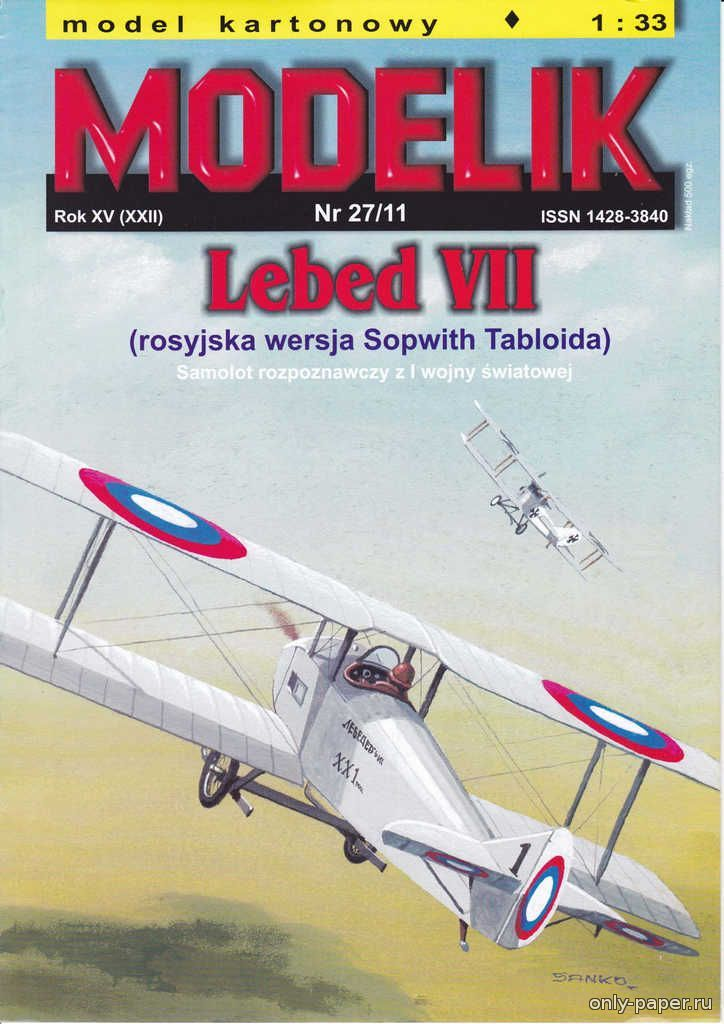 Lebed VII (Modelik 2011-27), 1:33 paper model, maybe good for RC 1:16 conversion.