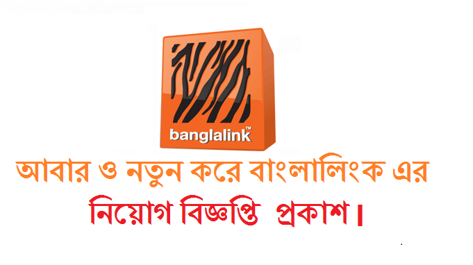 banglalink project Banglalink is a newly emerged govt mobile service operator in country's cell phone service market with nation wide coverage within a very short period of time, it has covered 61 dist hq, 158 thana and the main national highways and developed 11 full-fledged customer care centers.