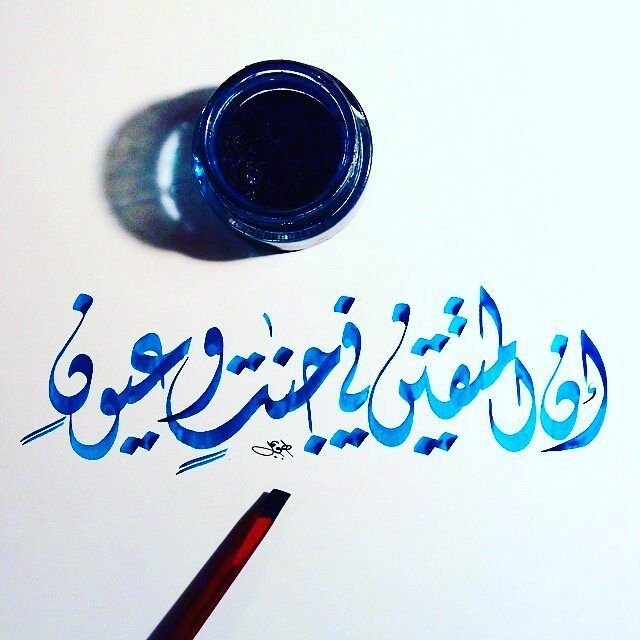 Instagram Photo By 4rabic Arabic Calligraphy الخط العربي Via Iconosquare Islamic Art Calligraphy Calligraphy Lessons Arabic Calligraphy Design