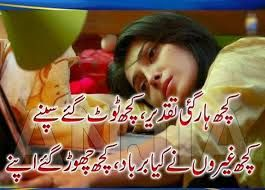 Image Result For So Sad Love Quotes Urdu Poetry Urdu Poetry