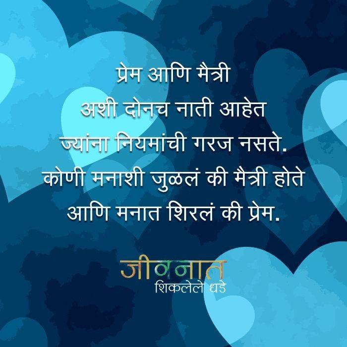 Pin by varsha bhekat on Marathi quotes   True friendship ...