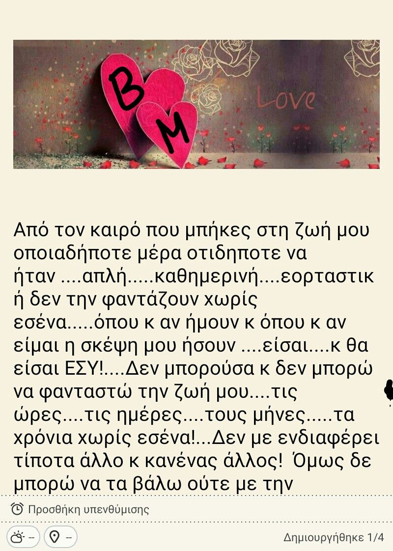 Pin by Marilena Bilini on ΕΡΩΤΑΣ (With images)