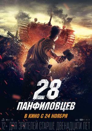 Los 28 Hombres De Panfilov Filmes Filmes De Acao Filmes Completos