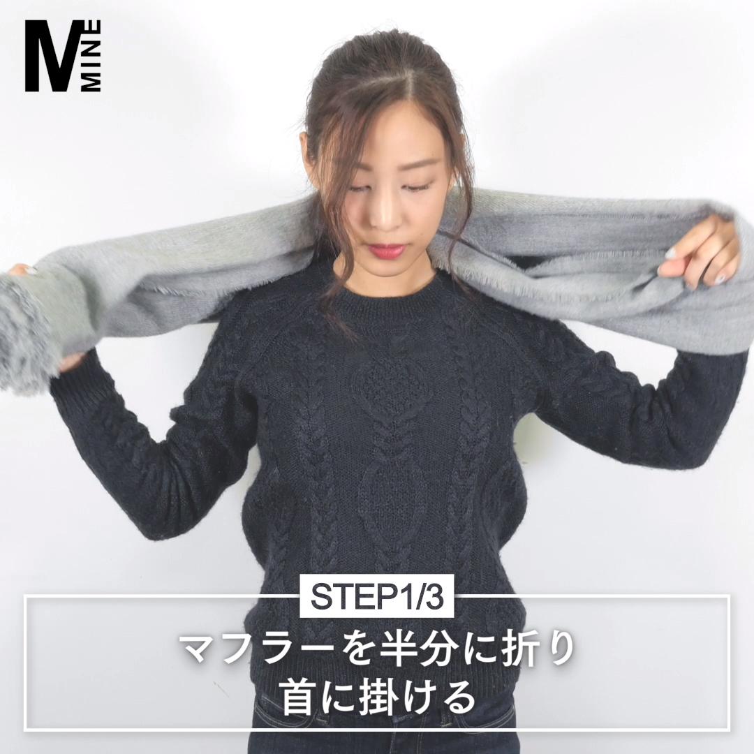 大人おしゃれなマフラーの巻き方 3パターン 動画 動画 秋冬 ファッション 50代 マフラー 巻き方 レディース マフラー スタイル