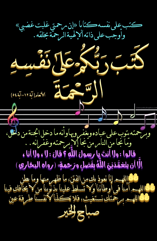 Pin By Safa Kamal On صباح الخير Quran Tafseer Movie Posters Quran