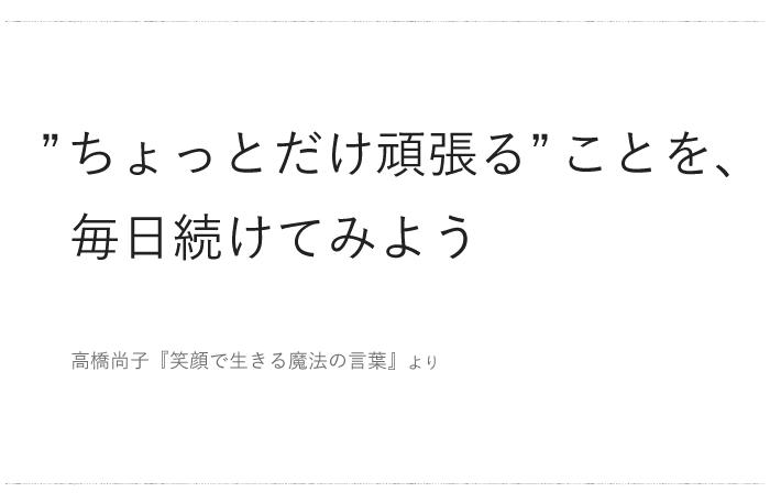 高橋 尚子 名言