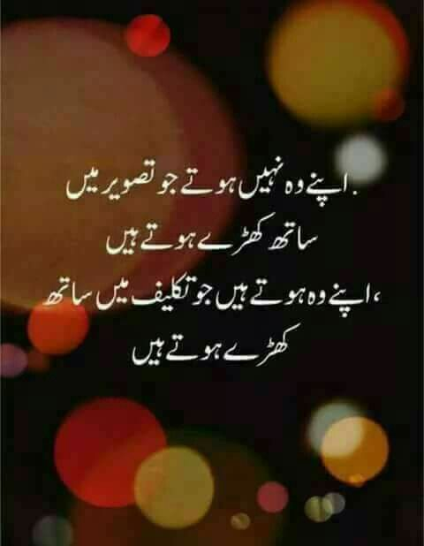 Trueee Urdu Quotes Pinterest Urdu Quotes Urdu