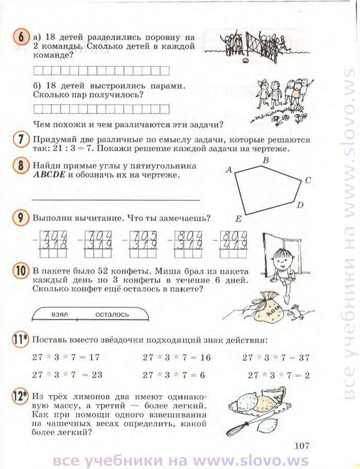 Гдз бесплатно по учебнику холодовой по математике 1 класс графический диктант