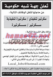 وظائف شاغرة فى قطر وظائف حكومية في قطر Local Jobs Job Blog Posts