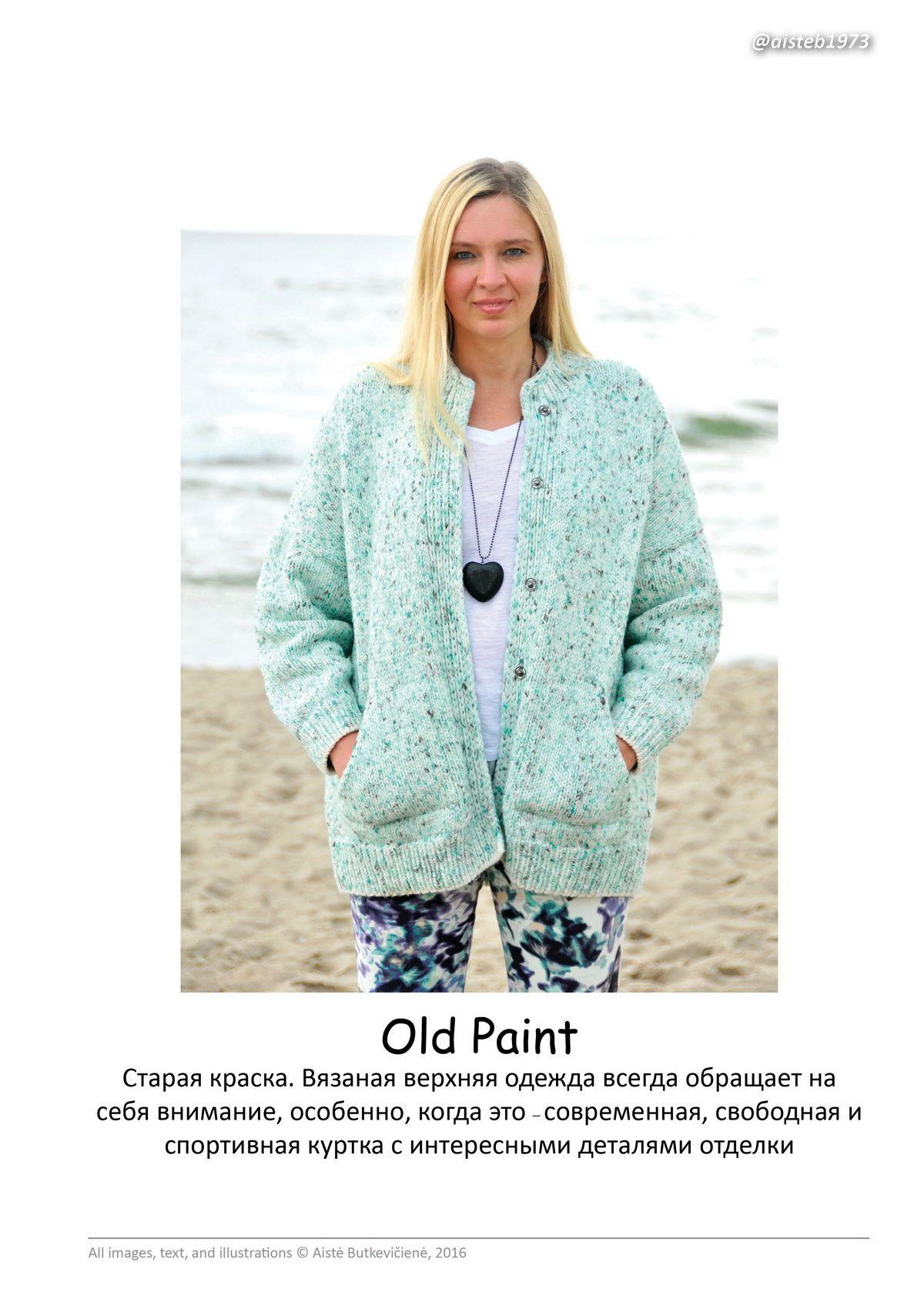 больше понравился вязаные куртки со схемами и картинками кажется