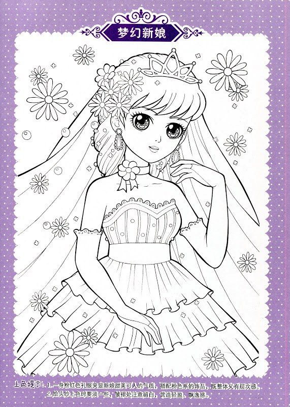 Korean Coloring Book Coloring Books Precious Moments Coloring Pages Animal Coloring Pages