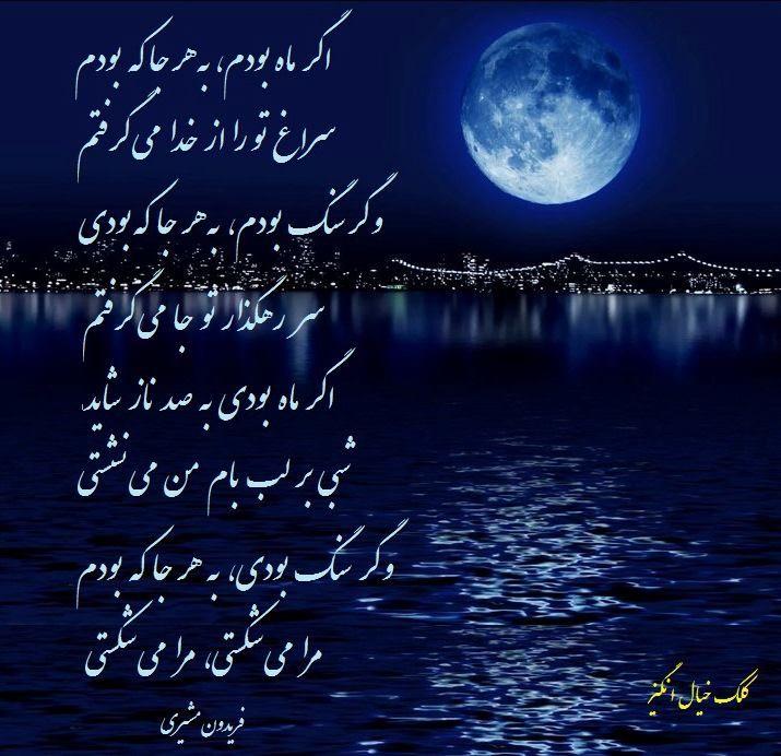 شعر عاشقانه فریدون مشیری Photo Persian Poem Outdoor