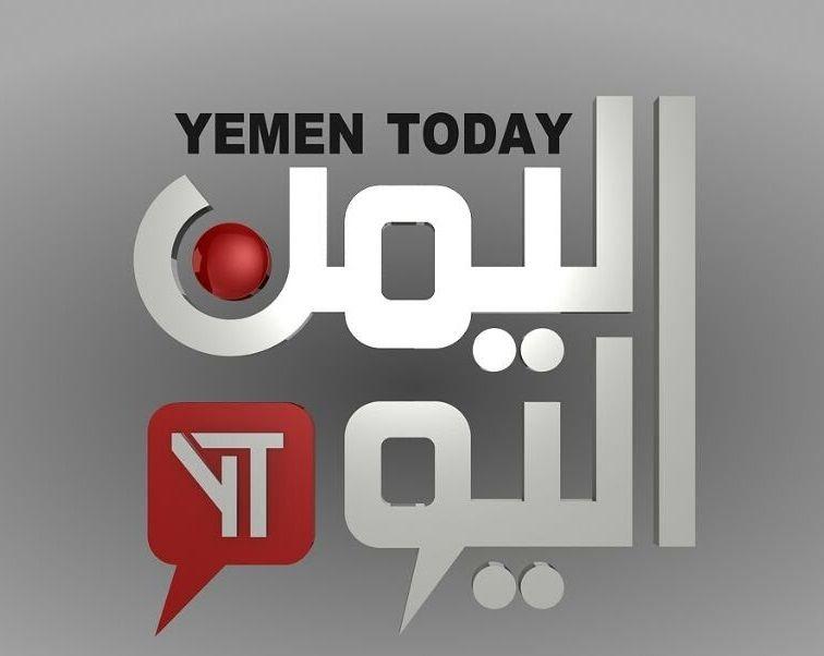 قناة اليمن اليوم الفضائية الأن Live Streaming Tv Channels Today