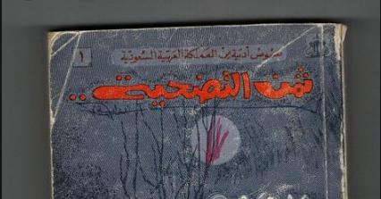 رواية ثمن التضحية حامد دمنهوري رواية ثمن التضحية هي أول رواية سعودية وهي رواية للكاتب حامد بين حسين دمنهوري وتتحدث الرواية عن السيرة الذاتية Blog Posts Blog