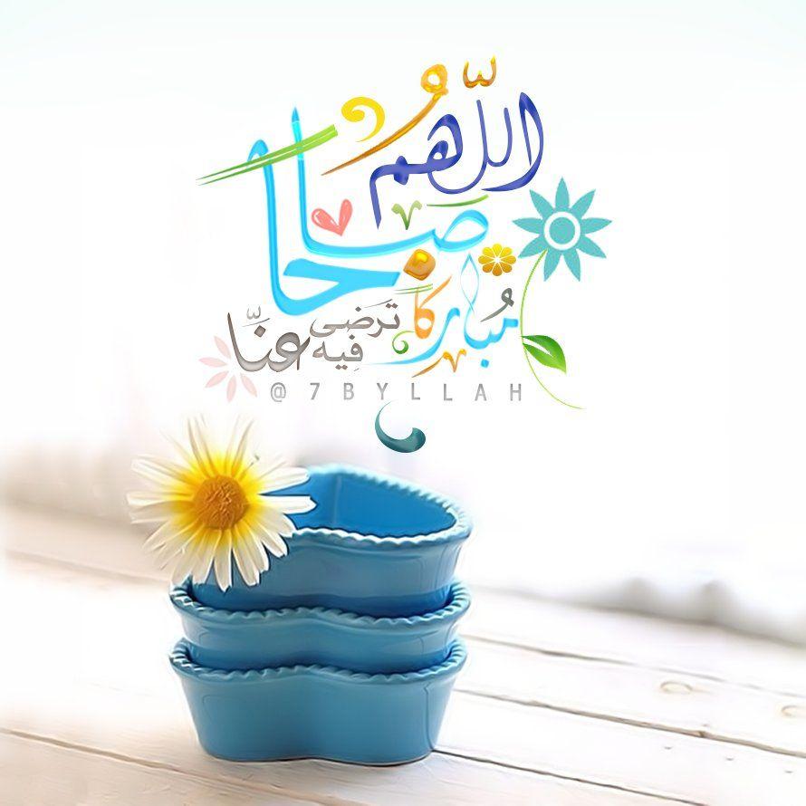 حبي لله 7byllah Twitter Beautiful Morning Messages Good Morning Greetings Latest Good Morning Images