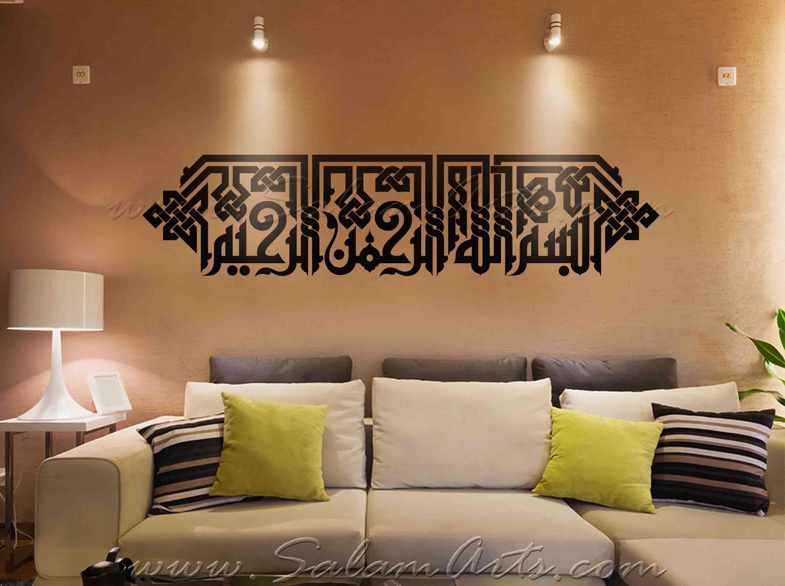 Bismillahir Rahmanir Rahim Islamic Calligraphy