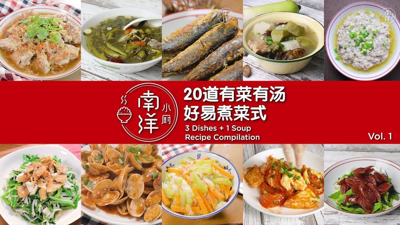 20道有汤有菜好易煮菜式chinese Recipe Compilation Of 3 Dishes 1 Soup Youtube Recipes Dishes Asian Dishes