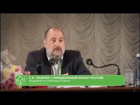 Android Forum - С Н ЛАЗАРЕВ ВИДЕО ГИПЕРТОНИЯ