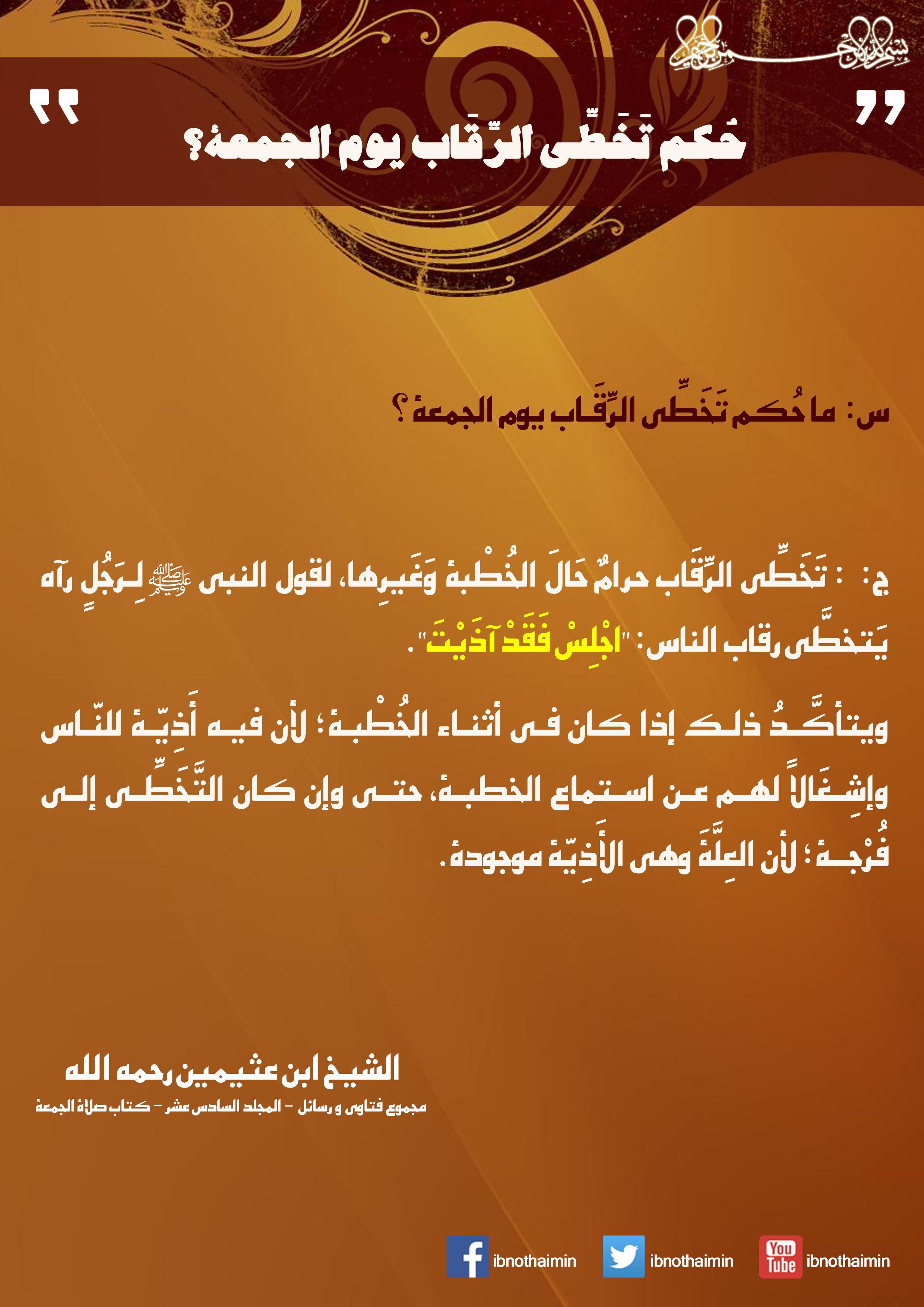 حكم تخطي الرقاب يوم الجمعة الشيخ ابن عثيمين Youtube Movie Posters Movies