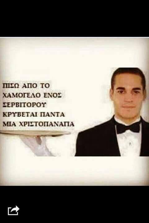 #greek_quotes °