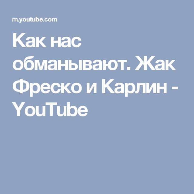 Как нас обманывают. Жак Фреско и Карлин - YouTube | Youtube