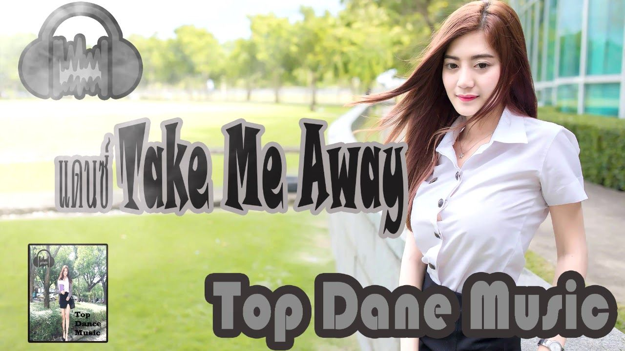 แดนซ์ [DJ RN SR] Take Me Away 2018 HD | Musik | Musik